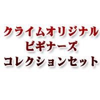 お買い物マラソン【送料無料】初心者におすすめのコレクションセット!!ビギナーズコレクション 宝石 ルース セット