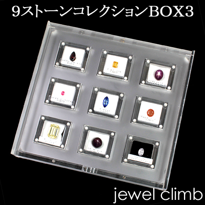 お買い物マラソン【送料無料】コレクションにお勧めの9石お買い得セットです9ストーンコレクションBOX3