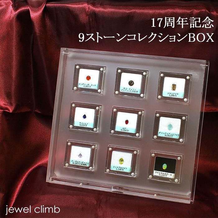 お買い物マラソン【送料無料】先着1名様限定!17周年記念9ストーンコレクションBOX