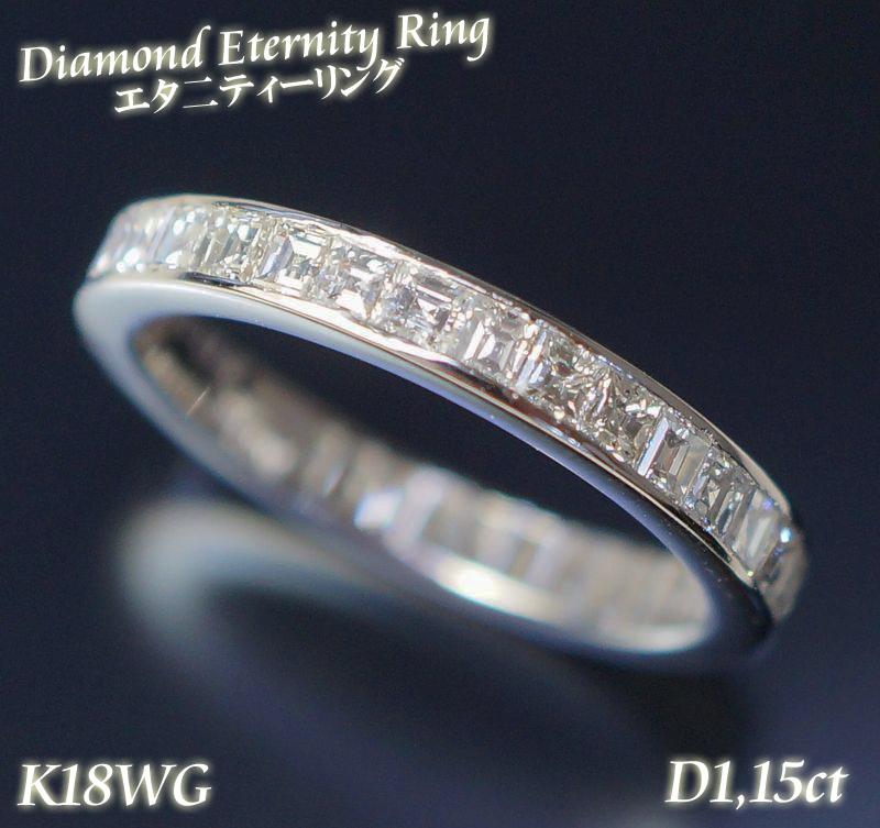 K18WG 天然 ダイヤモンド 1.15ct VSクラス 18金ホワイトゴールド フルエタニティーリング 指輪 レディース 8号