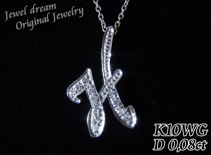 K10WG 天然ダイヤモンド 0.06ct 10金ホワイトゴールド ペンダント チャーム レディース イニシャル【H】
