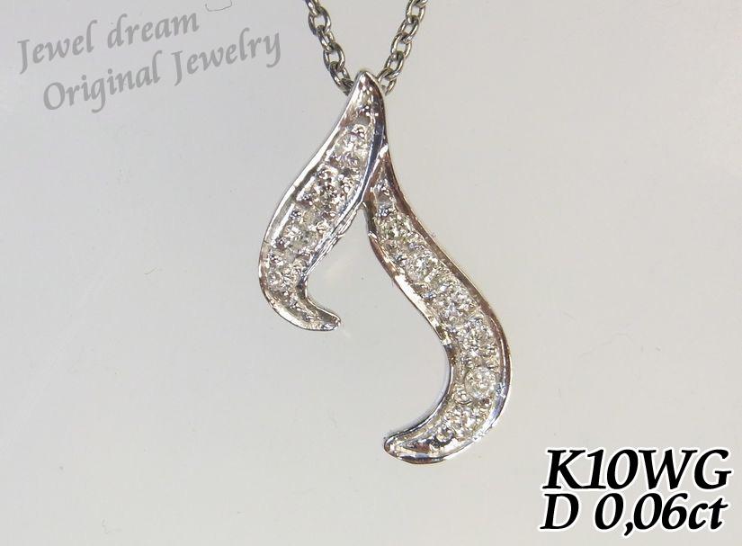 K10WG 天然ダイヤモンド 0.06ct 10金ホワイトゴールド ペンダント チャーム レディース イニシャル【J】