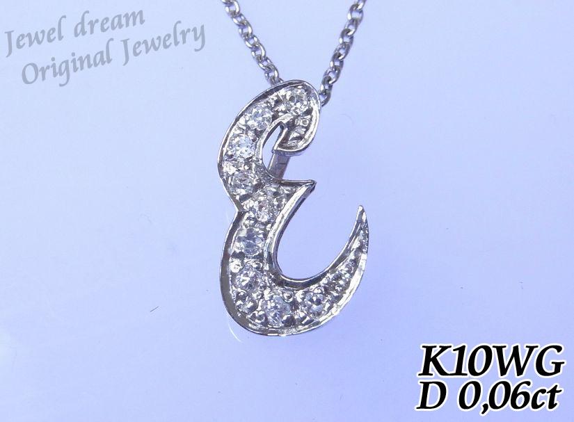 K10WG 天然ダイヤモンド 0.06ct 10金ホワイトゴールド ペンダント チャーム レディース イニシャル【E】