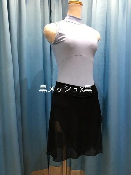 ボクサーショーツに巻きスカートが縫い付けられています ズレを気にせず踊れます バレエ 至高 スカート ブラックメッシュxブラックパンツJewelesqueオリジナル Bタイプ 1着でも送料無料 パドドゥスカート