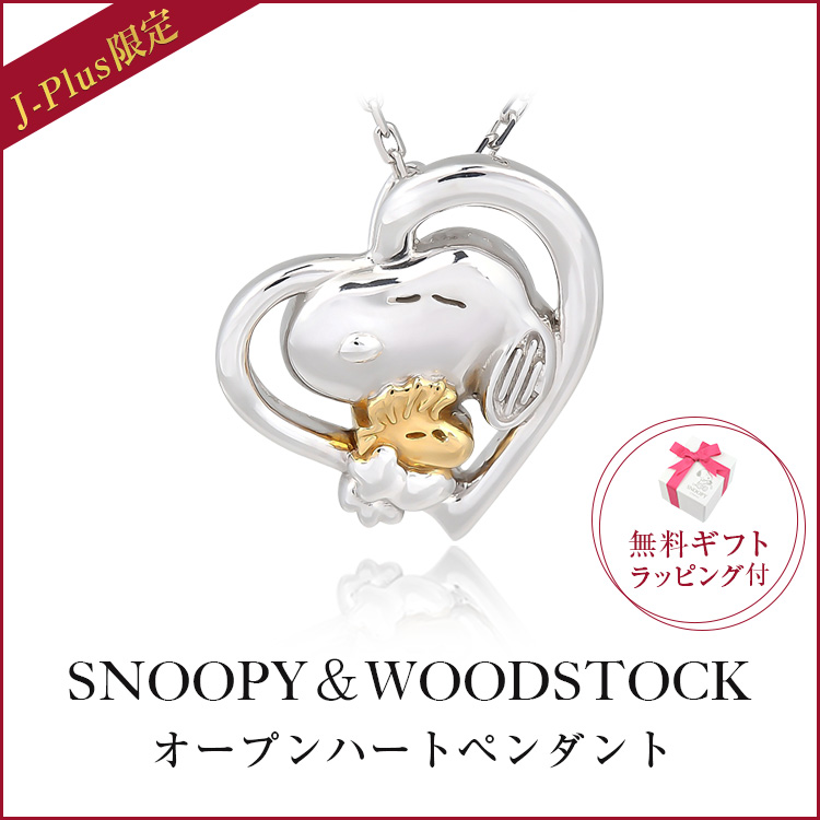 d5102450a ... Snoopy & Woodstock open heart necklace J-Plus limited sale lovely  mature goods birthday ...