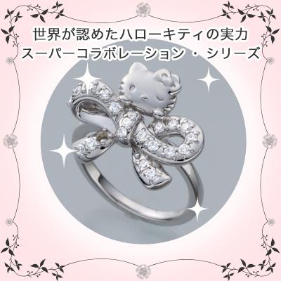 ハローキティ リボン リング 指輪 キティちゃん ギフト プレゼント 誕生日 ラッピング無料 おすすめ 女性 レディースジュエリー レディース 女性 彼女