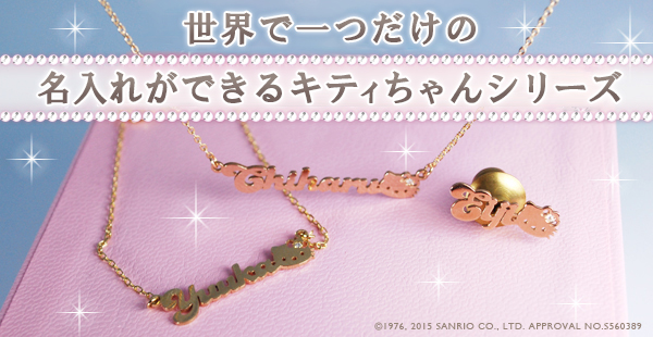 Hello Kitty name necklace pendant / stickpin and bracelet diamond Kitty-Chan accessories Hello kitty order name necklace nameplate Hello kitty Gifts Gift