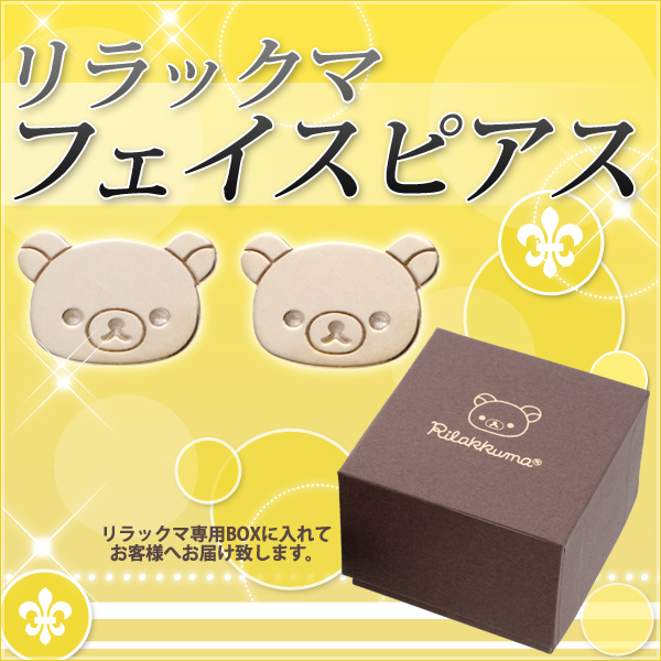 [free shipping] To the birthday present gift to リラックマフェイスピアス she / friend! It is [a review CP object] [easy ギフ _ packing choice] [りらっくま] (accessories goods) [smtb-m]