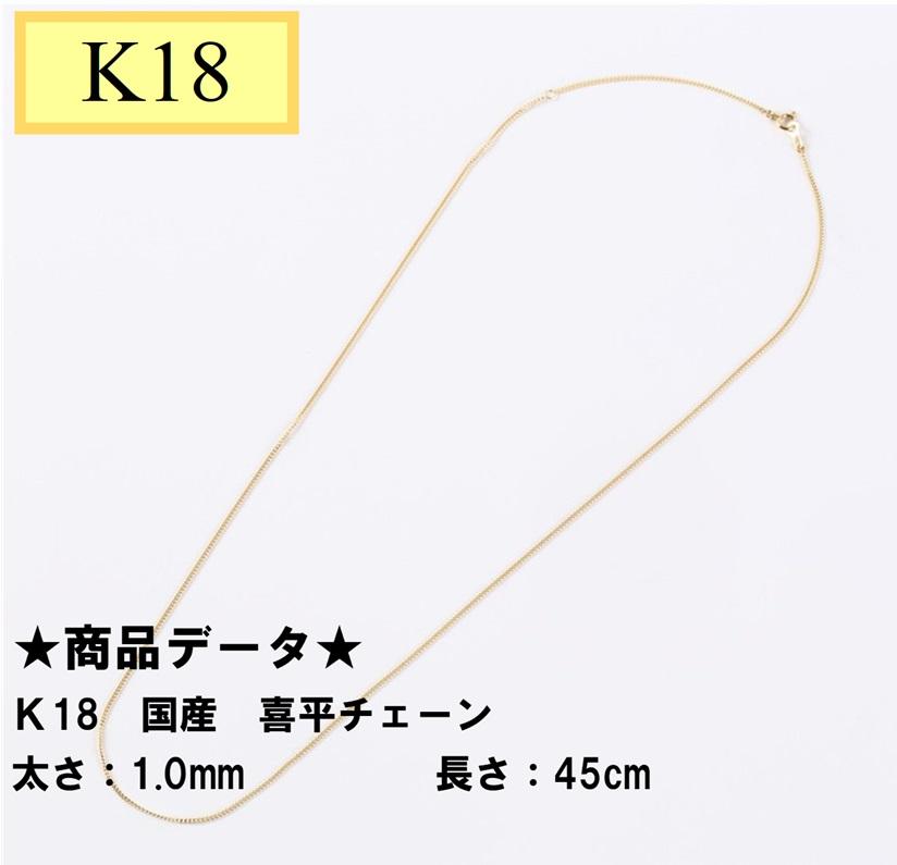 K18 国産 喜平チェーン 45cm 1.9g1.0mm