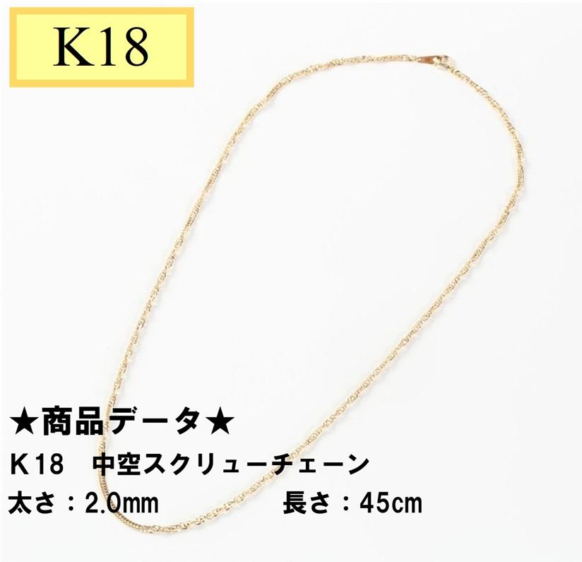 K18 中空スクリューチェーン 45cm 2.0mm