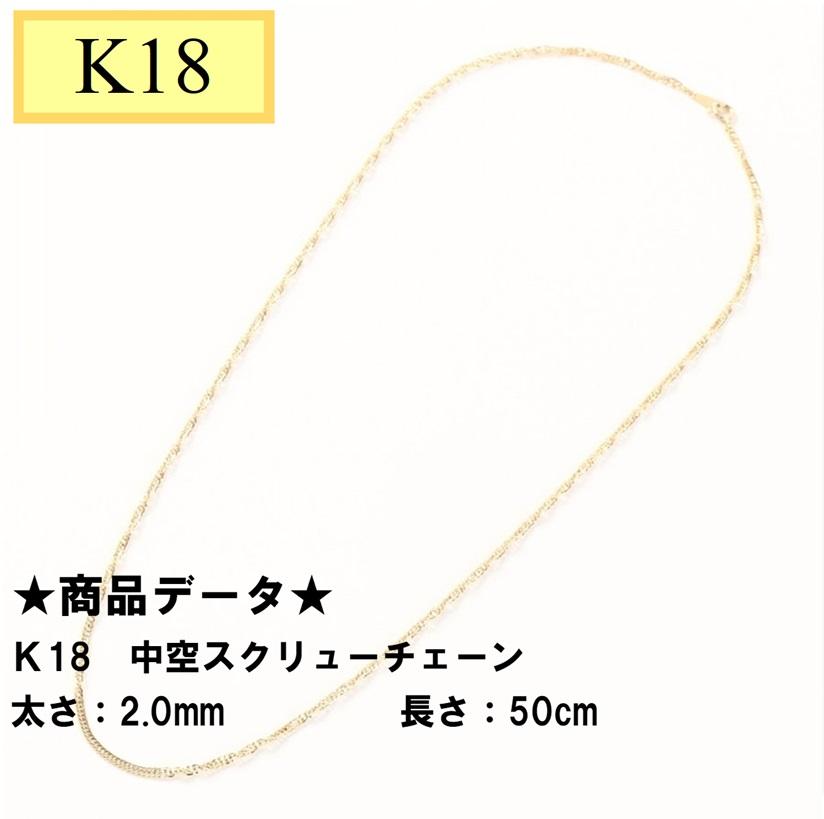 K18 中空スクリューチェーン 50cm 2.0mm