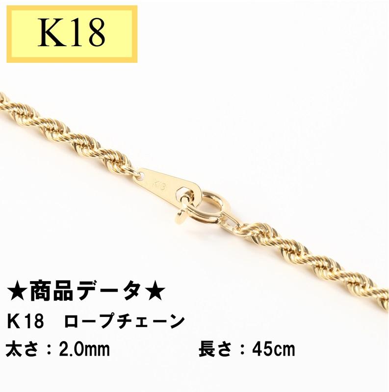 K18 ロープチェーン 45cm 2.4g2.2mm 中空