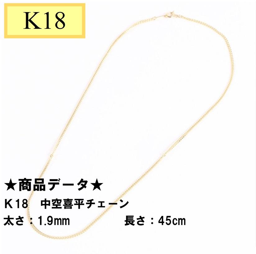 K18 18金 中空喜平チェーン 45cm 1.9mm