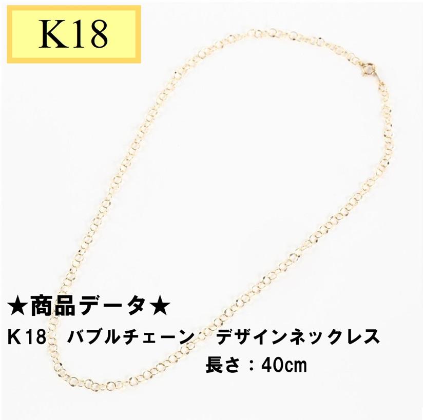 K18 18金 バブルチェーン デザインネックレス 約2.1g 40cm