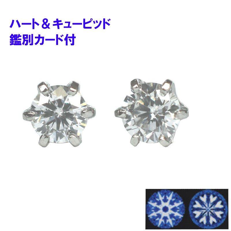 【特価】Pt900 プラチナ900 シンプル6本爪タイプ H&C ダイヤモンド 一粒 ピアス 直径約3.0mm ダイヤ 0.2ct【宅急便送料無料!ジュエリーケース付き】