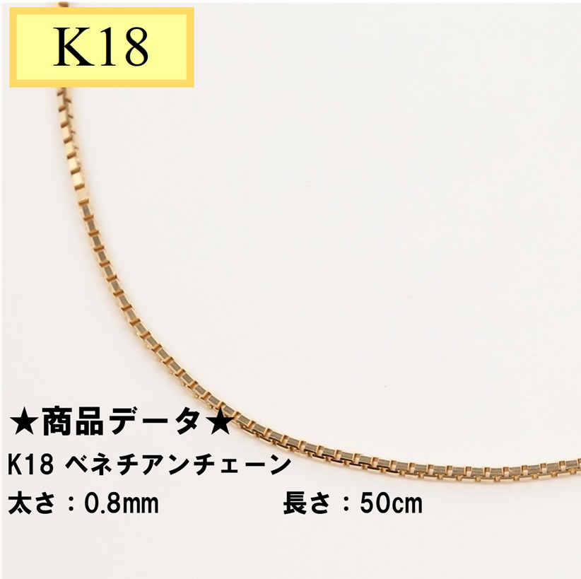 K18 ベネチアンチェーン 0.8mm ランキングTOP10 50cm スライド式アジャスターー ネックレス k18 低価格 無段階の長さ調整