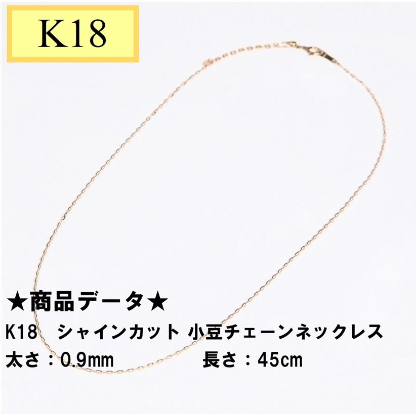 K18 シャインカット 小豆チェーンネックレス 45cmスライド式 チェーン幅0.9mm 約1gUP