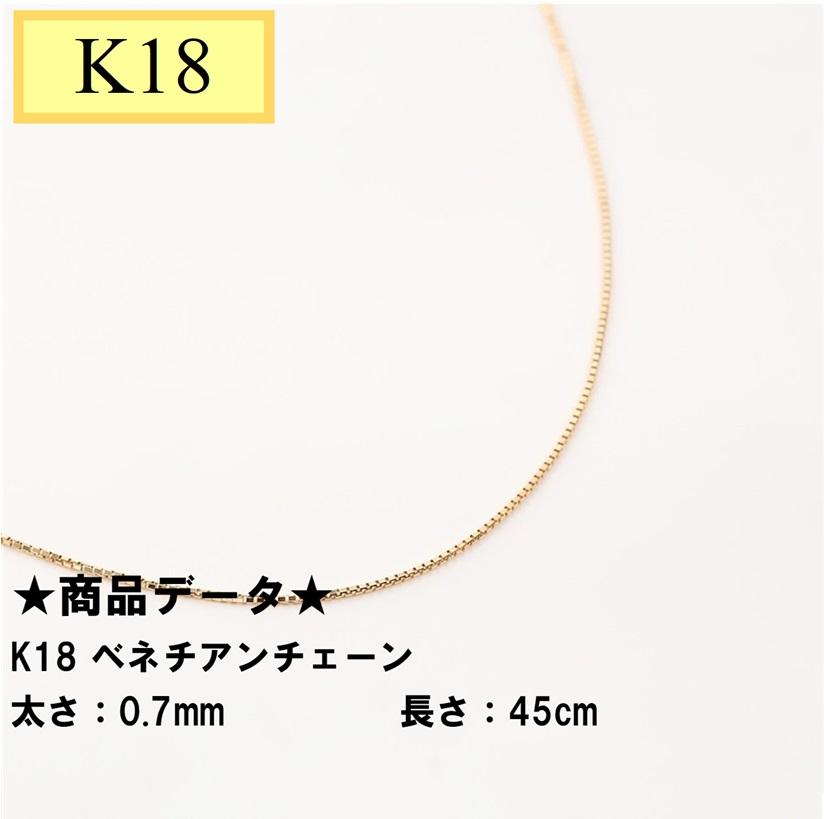 K18 ベネチアンチェーン 引き輪なので男性でもOK(造幣局検定マーク刻印入) 0.7mm 45cm(ジュエリーケース付き)