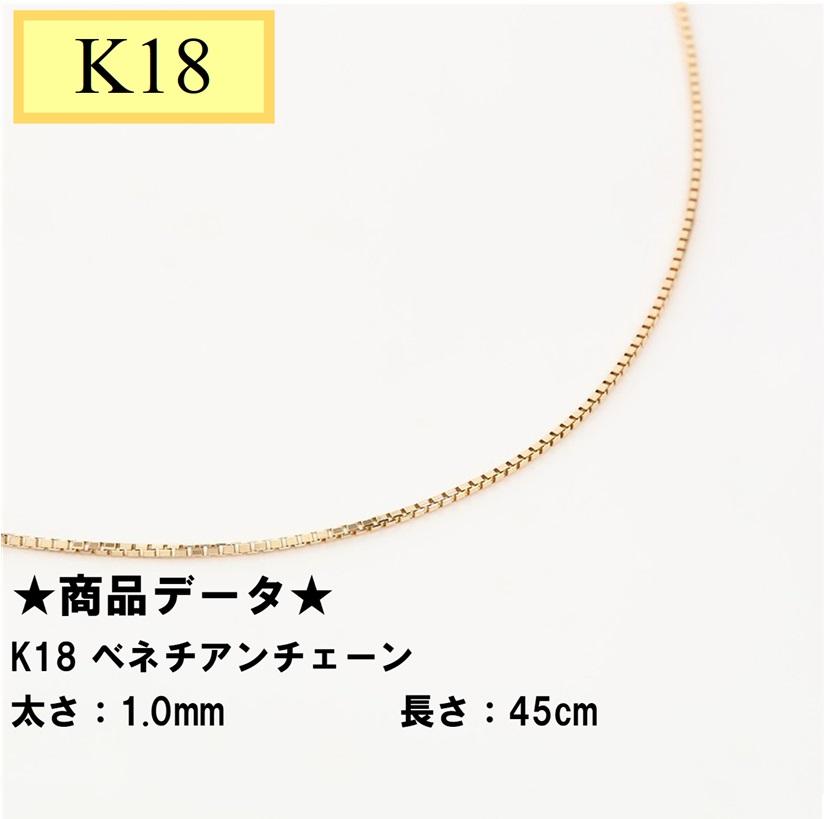 K18 ベネチアンチェーン 引き輪なので男性でもOK(造幣局検定マーク刻印入) 1.0mm 45cm(ジュエリーケース付き)