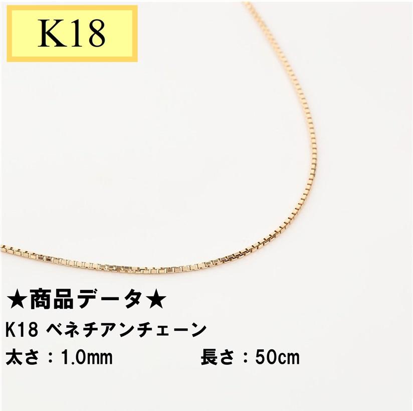 K18 ベネチアンチェーン 引き輪なので男性でもOK(造幣局検定マーク刻印入) 1.0mm 50cm(ジュエリーケース付き)