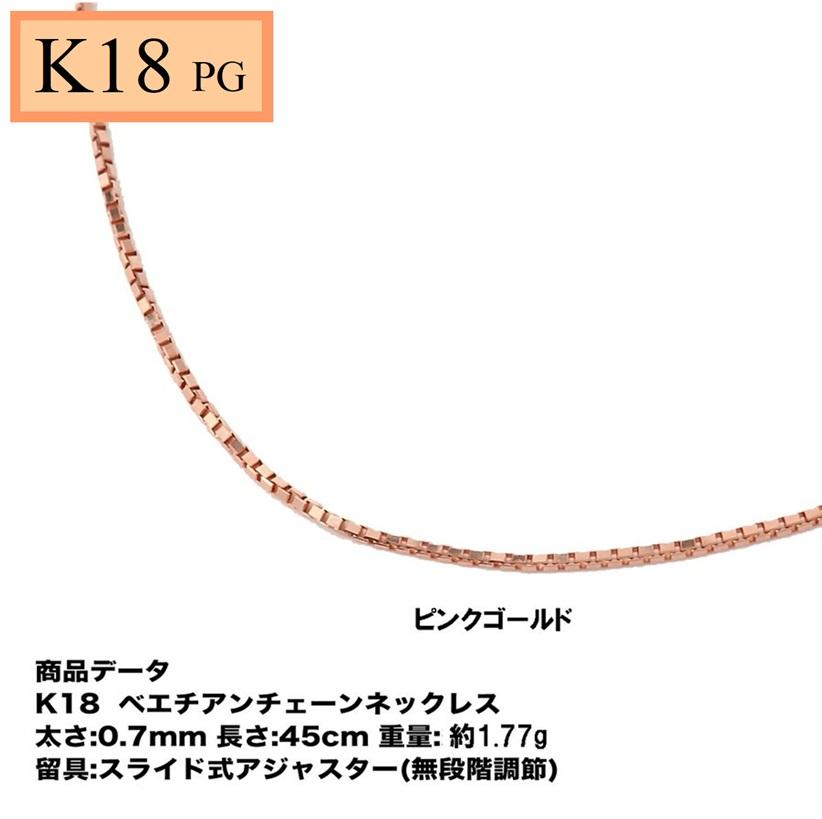 K18PG ベネチアンチェーン(無段階の長さ調整 スライド式アジャスター) 0.7mm 45cm(ジュエリーケース付き)(ピンクゴールド)