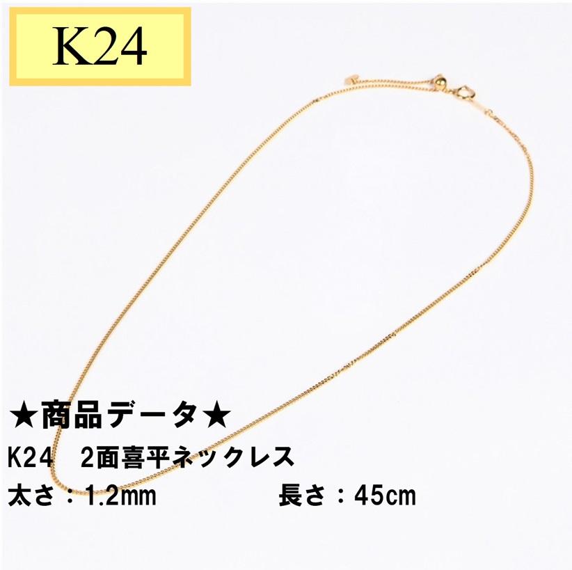 K24 純金 2面喜平ネックレス 45cmスライド式 チェーン幅1.2mm 約3.4gUP