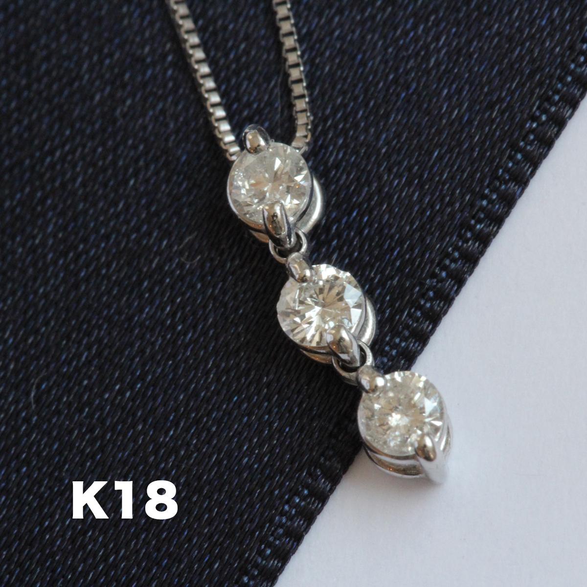 ネックレス 女性用 女性用 アクセサリーレディースアクセ ダイヤ ダイヤネックレス アクセサリー 女性用 ホワイトゴールド ネックレス K18WG スリーストーン ダイヤモンドネックレス 0.2ct 【送料無料】