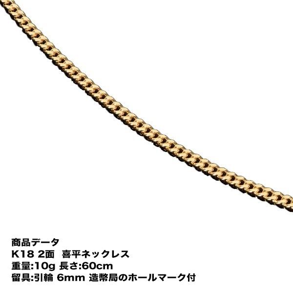喜平ネックレス K18 18金 2面(10g-60cm)引輪 6mmLプレート  2面 キヘイ(造幣局検定マーク刻印入・ジュエリーケース付き)最安値 挑戦