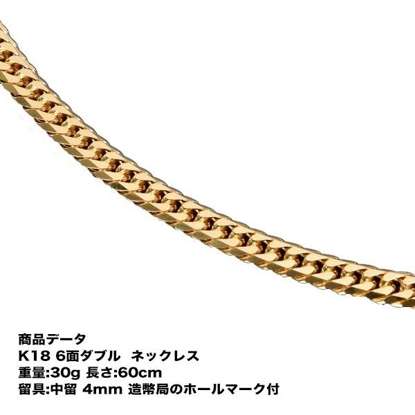喜平ネックレス k18 メンズ 18k ネックレス k18ネックレス 18金 K18 六面ダブル(30g-60cm)中留(中折れ) 4mm キヘイ (造幣局検定マーク刻印入·ジュエリーケース付き) 最安値 挑戦