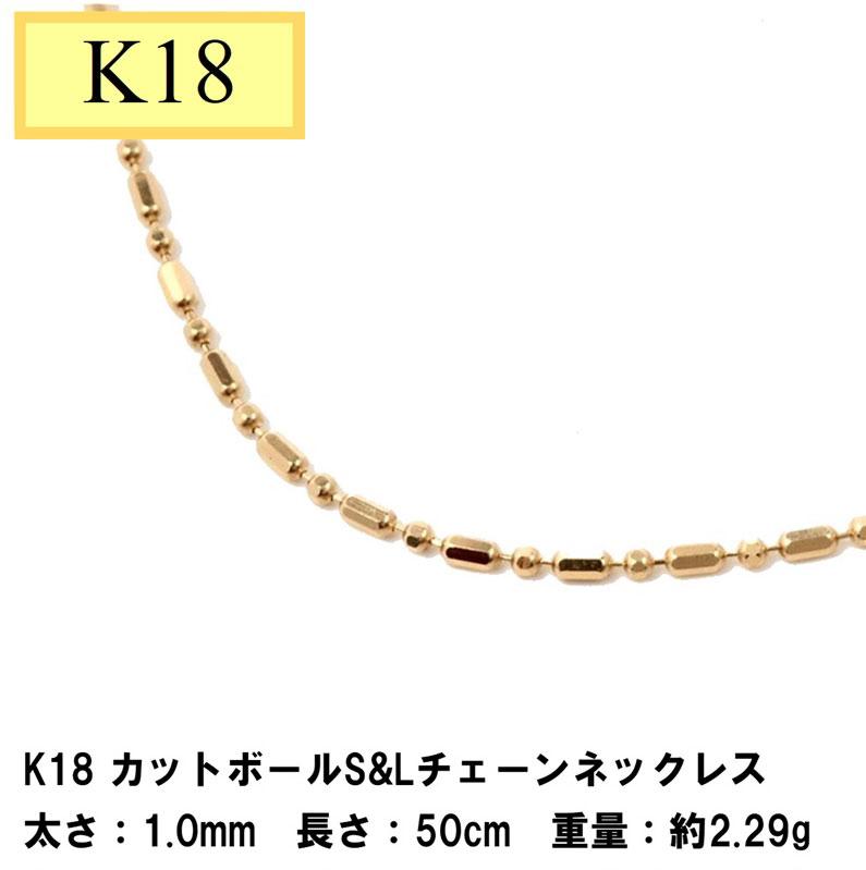 K18 カットボールS&Lチェーン(無段階の長さ調整 スライド式アジャスター) 1.0mm 50cm