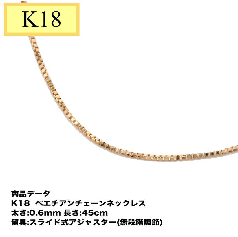 K18 ベネチアンチェーン 0.6mm スライド式アジャスターー WEB限定 45cm 無段階の長さ調整 永遠の定番モデル