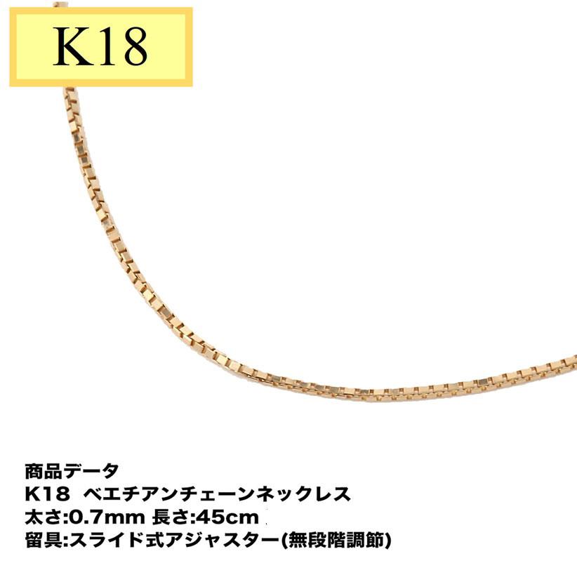 K18 ベネチアンチェーン(無段階の長さ調整 スライド式アジャスター) 0.7mm 45cm