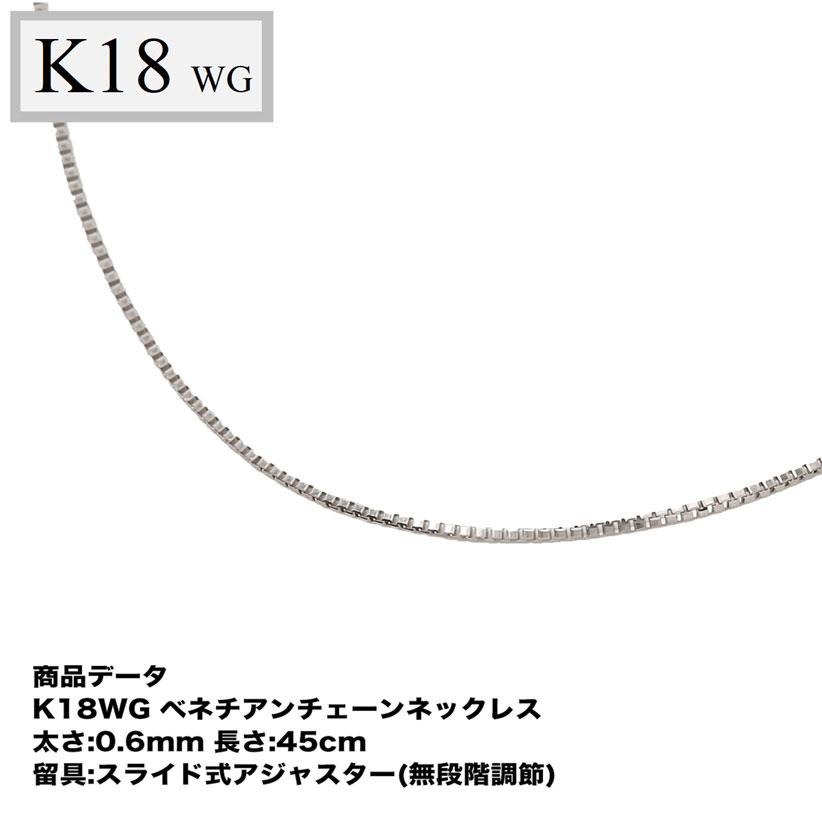 K18WG ベネチアンチェーン 0.6mm 無段階の長さ調整 『1年保証』 45cm スライド式アジャスターー 開催中