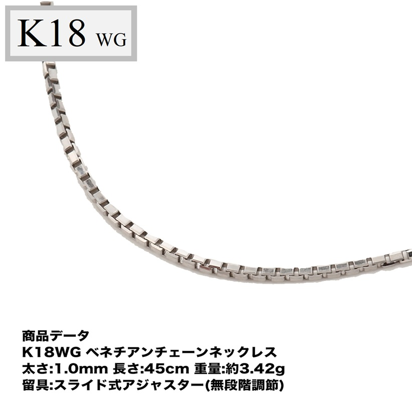 K18WG ベネチアンチェーン(無段階の長さ調整 スライド式アジャスター) 1.0mm 45cm