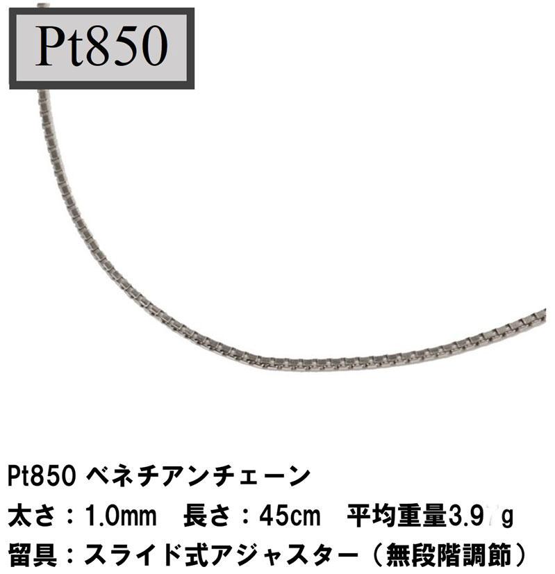 Pt850 ベネチアンチェーン 1.0mm 45cm Pt850 ベネチアンチェーン(無段階の長さ調整 スライド式アジャスターー) 1.0mm 45cm