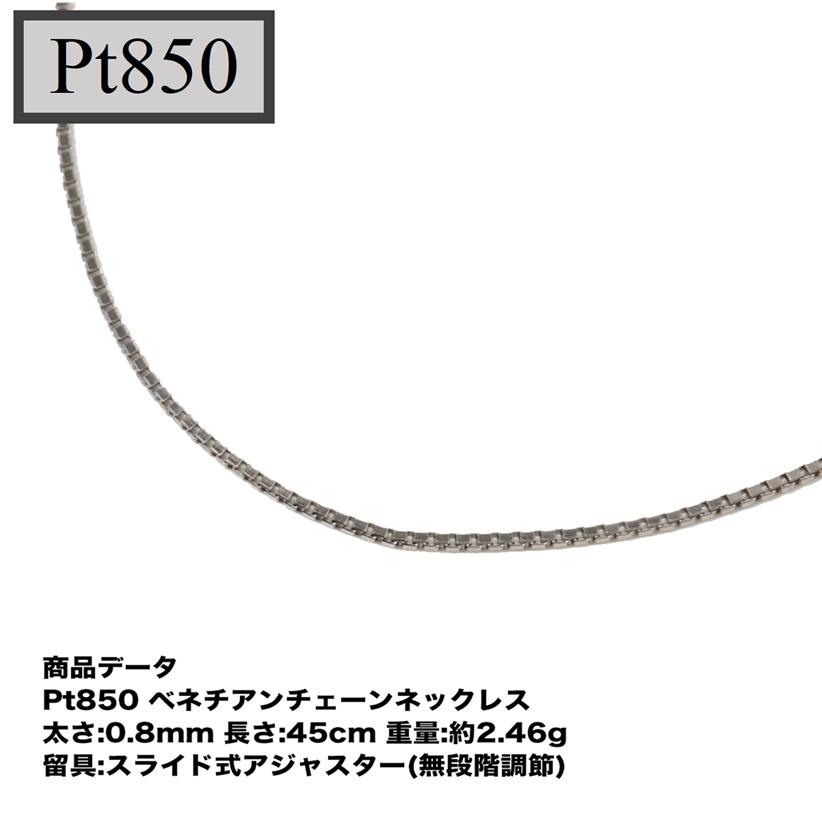 Pt850 ベネチアンチェーン 0.8mm スライド式アジャスターー 格安激安 ファクトリーアウトレット 45cm 無段階の長さ調整