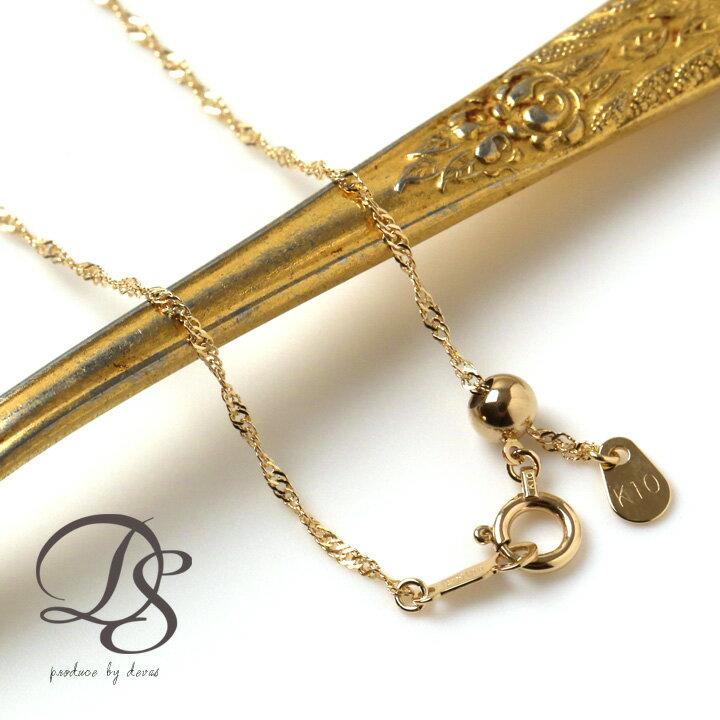 K10 10金 ゴールド チェーン ネックレス レディースゴールドネックレス スクリューチェーン 1.2mm幅(全長45cm) フリースライド式  プレゼント DEVAS ディーヴァス