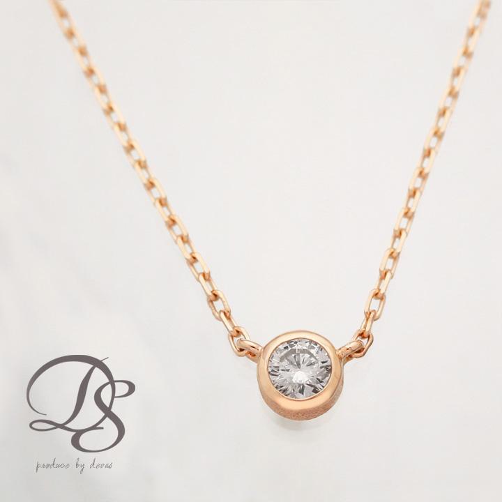 ピンクゴールド ネックレス プチネックレス ダイヤモンド ネックレス 一粒 ダイヤ レディース  プレゼント DEVAS ディーヴァス 誕生日 プレゼント k18 18金 18K PG