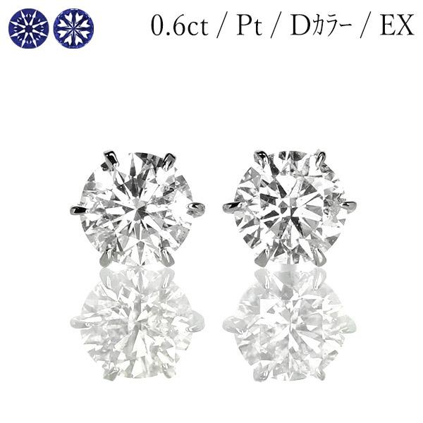 ダイヤモンド ピアス0.6ct 0.3×0.3ct Pt900 プラチナ ハートアンドキューピット D SI2 EX H&C 鑑定書付 保証書付 ギフト プレゼント