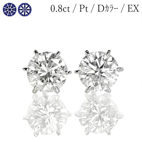 ダイヤモンド ピアス0.8ct 0.4×0.4ct Pt900 プラチナ ハートアンドキューピット D SI2 EX H&C 鑑定書付 保証書付 ギフト プレゼント