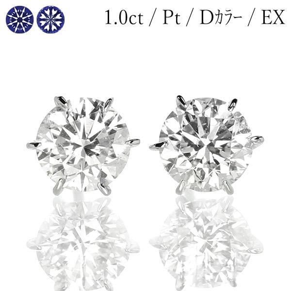 ダイヤモンド ピアス1.0ct 0.5×0.5ct Pt900 プラチナ ハートアンドキューピット D SI2 EX H&C 1カラット 1キャラット 鑑定書付 保証書付 ギフト プレゼント