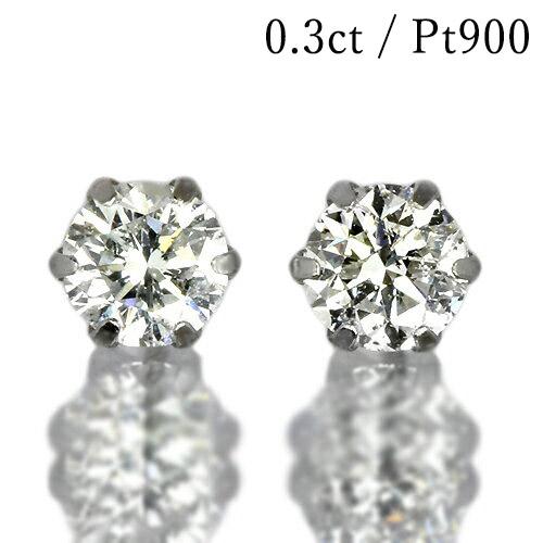 ダイヤモンド 0.3ct ピアス Pt900 プラチナ スタッド シンプル 定番 送料無料 ギフト プレゼント クリスマス