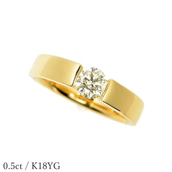 ダイヤモンド リング 一粒石 0.5ct K18イエローゴールド 鑑別書付 保証書付 シンプル 送料無料 ギフト プレゼント
