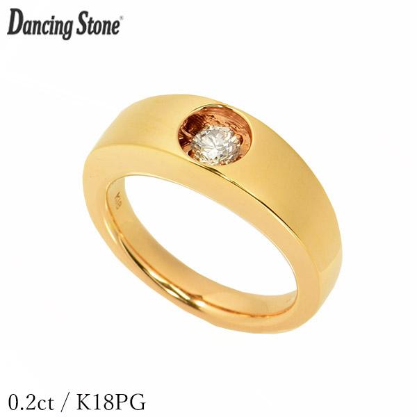ダンシングストーン ダイヤモンド リング 0.2ct K18 ピンクゴールド 揺れる リング ダンシングダイヤ クロスフォー 正規品 鑑別書付 保証書付 ギフト プレゼント