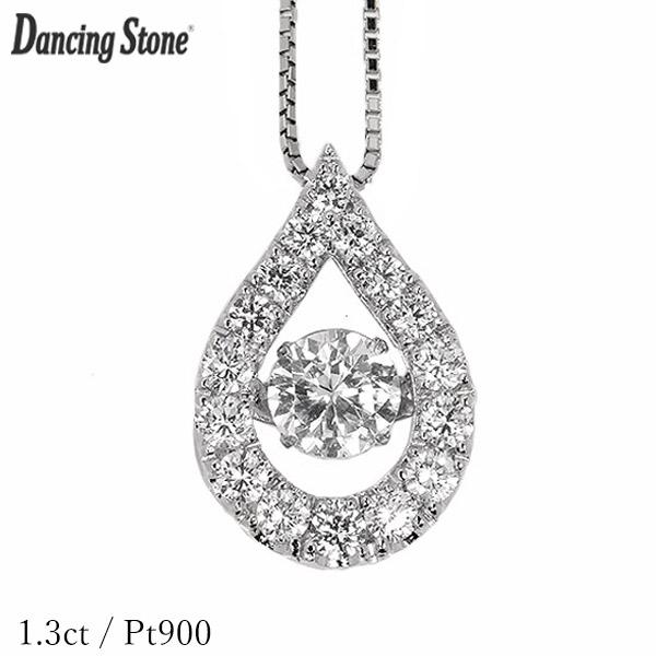 ダンシングストーン ダイヤモンド ネックレス 1.3ct プラチナ Pt900 揺れる ネックレス ダンシングダイヤ しずく しずく型 取り巻き クロスフォー 正規品 鑑別書付 保証書付 ギフト プレゼント