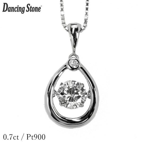ダンシングストーン ダイヤモンド ネックレス 0.7ct プラチナ Pt900 揺れる ネックレス ダンシングダイヤ クロスフォー 正規品 鑑別書付 保証書付 ギフト プレゼント
