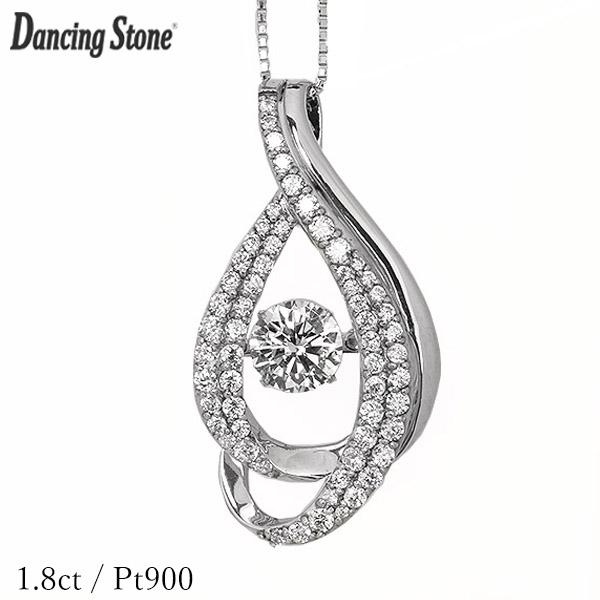 ダンシングストーン ダイヤモンド ネックレス 1.8ct プラチナ Pt900 揺れる ネックレス ダンシングダイヤ クロスフォー 正規品 鑑別書付 保証書付 ギフト プレゼント