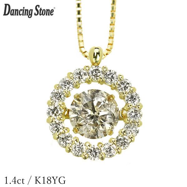 1カラット ダンシングストーン ダイヤモンド ネックレス 1.4ct K18 イエローゴールド 揺れる ネックレス ダンシングダイヤ 取り巻き クロスフォー 正規品 鑑別書付 保証書付 ギフト プレゼント