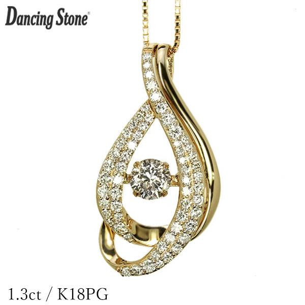 ダンシングストーン ダイヤモンド ネックレス 1.3ct K18 ピンクゴールド 揺れる ネックレス ダンシングダイヤ クロスフォー 正規品 鑑別書付 保証書付 ギフト プレゼント