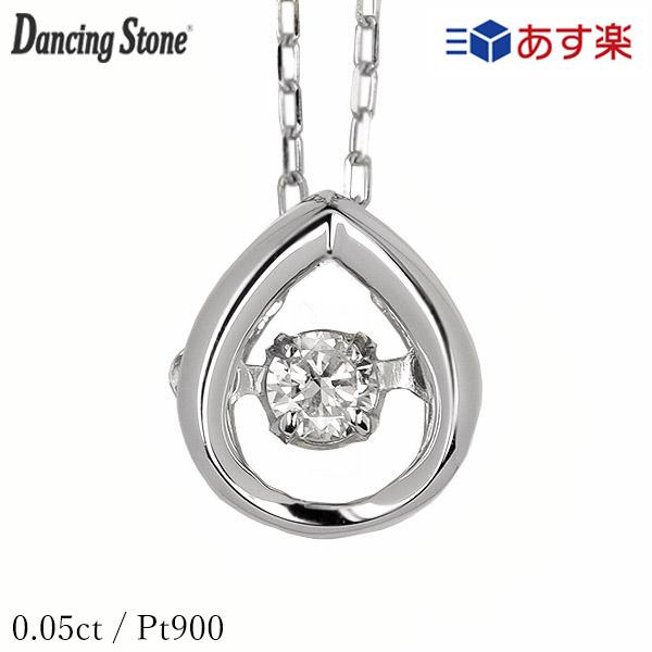 ダンシングストーン ダイヤモンド ネックレス 0.05ct プラチナ Pt900 揺れる ネックレス ダンシングダイヤ しずく しずく型 クロスフォー 正規品 保証書付 ギフト プレゼント【在庫有であす楽可】